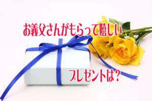 義父へのプレゼント