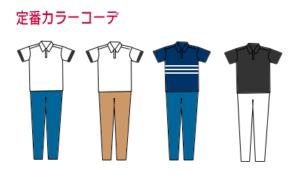 ポロシャツ定番カラーコーデ
