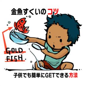 金魚くすいのコツ