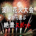 淀川花火大会の最寄り駅