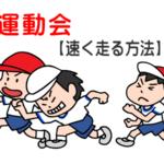 速く走る方法
