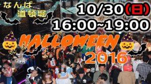ハロウィンイベントのジラフ大阪