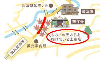 もみじの天ぷら販売MAP