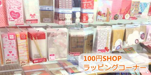 100円ショップのラッピング