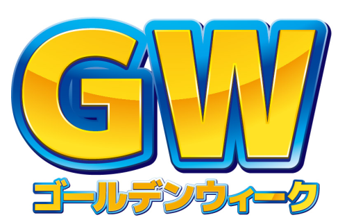 GWは何をする