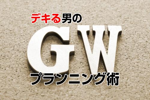 GWのプラン