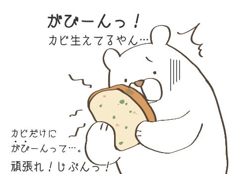 カビを食べた