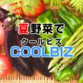 夏野菜でクールビズ