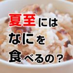 夏至の食べ物