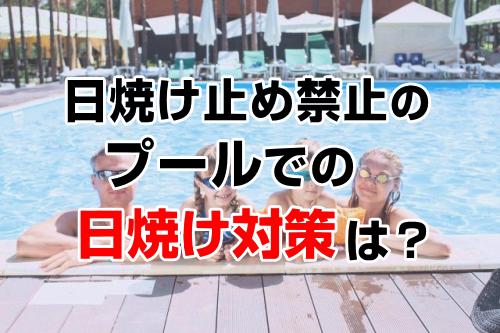 プールでの日焼け対策