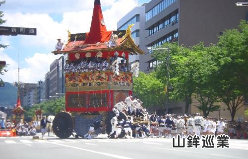 祇園祭・山鉾巡業