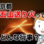 大文字焼き(五山送り火)