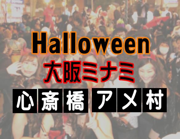 大阪ミナミのハロウィン「心斎橋・アメ村」